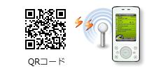 モバイル機器用QRコード